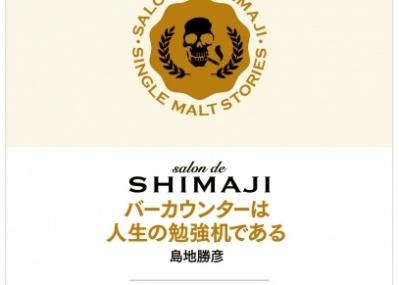 Penの人気連載「salon de SHIMAJI」が単行本化!! 著者・島地勝彦氏のサイン会が行われます。