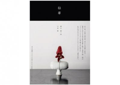 """HIGASHIYAのデザイナーがプラントアーティストと挑んだ、""""新しい花の形""""が1冊の美しい本に。"""