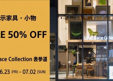 6月23日(金)スタート! ソニーがプロデュースする「Life Space Collection表参道」で、LIVING MOTIFの家具や小物が50%オフに。