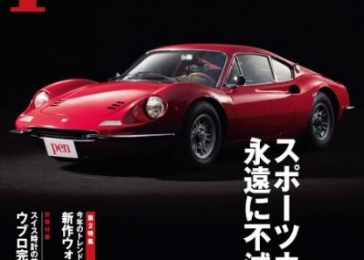 次号「スポーツカーは、永遠に不滅です。」特集は6月1日(月)発売です!