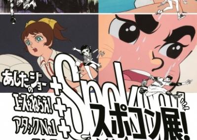 """""""スポ根""""アニメの熱狂を再び! 4大作品の熱いドラマに迫る企画展が始まります。"""