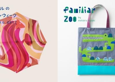 空間や気分を一変させる、テキスタイルデザイナーの鈴木マサルの展覧会がふたつの会場で開催。