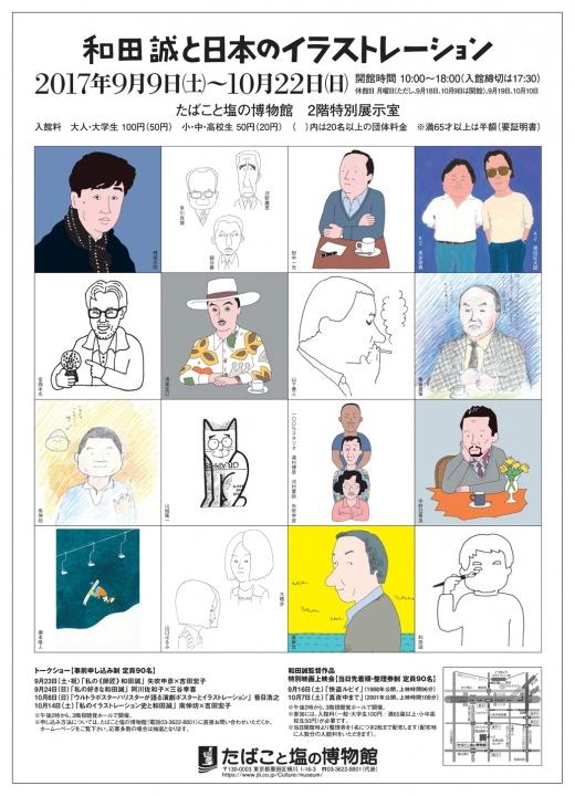 ユーモラスな絵はやっぱり楽しい! 和田誠の展覧会が開催、日本