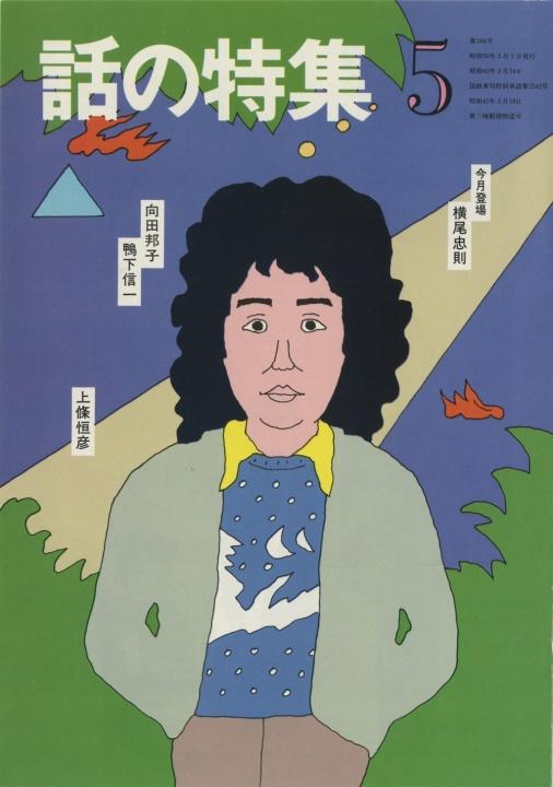ユーモラスな絵はやっぱり楽しい!  和田誠の展覧会が開催、日本のイラストレーションの歴史もわかります。