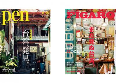 Pen×フィガロジャポン2誌合同 話題の台湾特集のトークイベントを開催します。