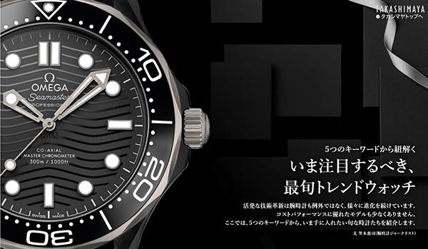 世界のトップブランドから魅力的な新作時計が勢揃い! 「2019 タカシマヤ プレステージ ウォッチフェア」が今年も4都市で順次開催。