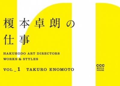 """トップアートディレクター・榎本卓朗のセミナー開催! 「手で書くこと」を通して """"共感とは何か""""を考えましょう。"""