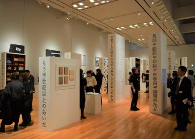 身のまわりのもので仕事の原点をたどる、 谷川俊太郎の展覧会で言葉の世界に浸ってみませんか?