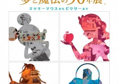 「ディズニー 夢と魔法の90年展」で、貴重なセル画などを初公開! 阪急うめだで開催中。