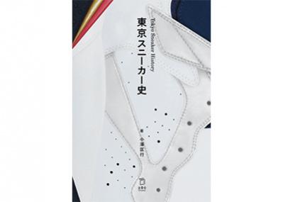 写真なし! 文章のみでスニーカーを語りつくす武骨な一冊、『東京スニーカー史』が話題になっています。