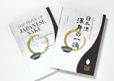 友田晶子著、日本酒の楽しみ方がグビッと詰まった本が発売されました。