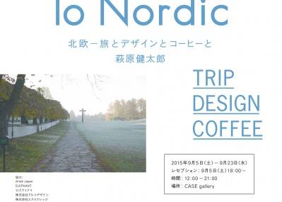 北欧へショートトリップ!?  to Nordic「北欧一旅とデザインとコーヒーと」展へ行こう。