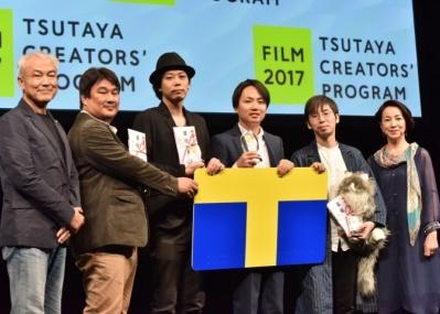 名作のタネが芽吹く瞬間を目撃せよ! 「TSUTAYA CREATORS' PROGRAM/FILM2017」グランプリ決定。
