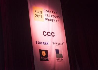 その才能がカタチになるときがきた! 「TSUTAYA CREATOR'S  PROGRAM FILM2015」グランプリ決定!