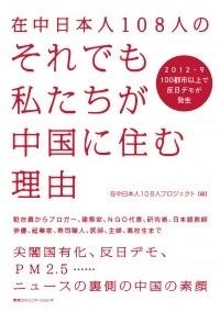 在中日本人108人が語る、『それでも私たちが中国にすむ理由』とは。