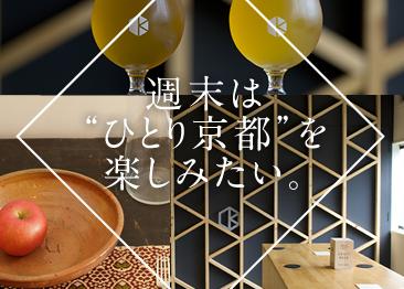 """週末は""""ひとり京都""""を楽しみたい。"""