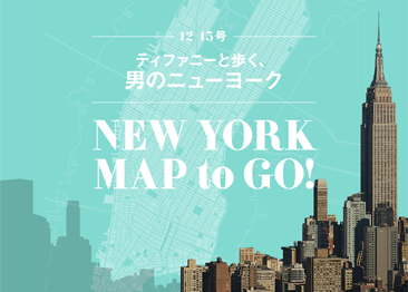 ティファニーと歩く、男のニューヨーク NEW YORK MAP to GO!