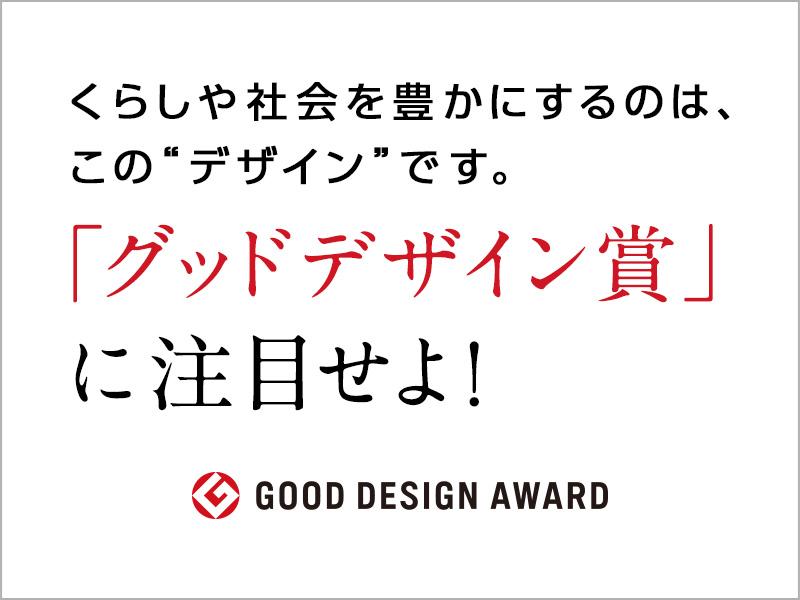 """くらしや社会を豊かにするのは、この""""デザイン""""です。「グッドデザイン賞」に注目せよ!"""
