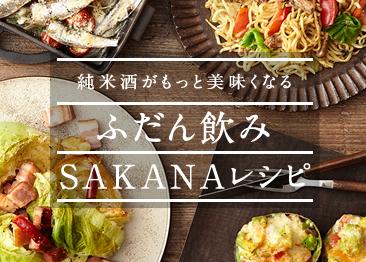 純米酒がもっと美味くなる ふだん飲み SAKANAレシピ