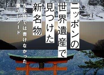 ニッポンの世界遺産で見つけた新名物&本誌では書けなかった裏エピソード