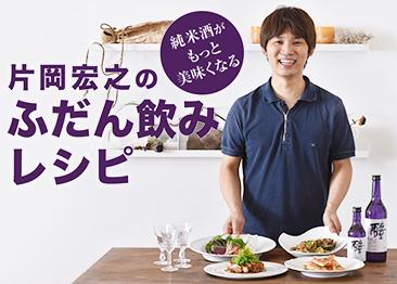 純米酒がもっと美味くなる 片岡宏之のふだん飲みレシピ