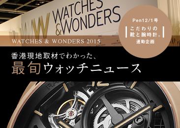 WATCHES & WONDERS 2015 香港現地取材でわかった、最旬ウォッチニュース