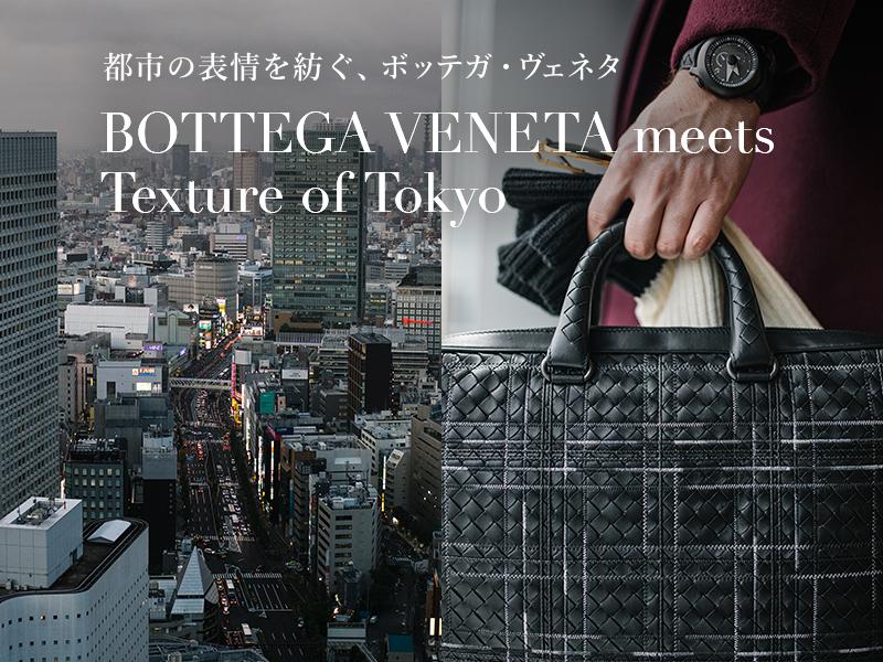 都市の表情を紡ぐ、ボッテガ・ヴェネタ BOTTEGA VENETA meets Texture of Tokyo