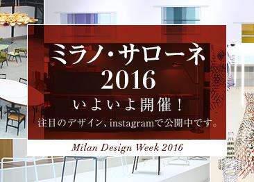 ミラノの街がデザイン一色に染まるイベント「ミラノ・サローネ」をご存じですか?
