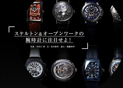 スケルトン&オープンワークの腕時計に注目せよ!