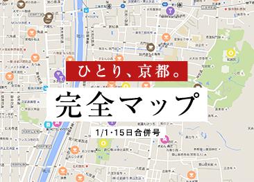 ひとり、京都。完全マップ