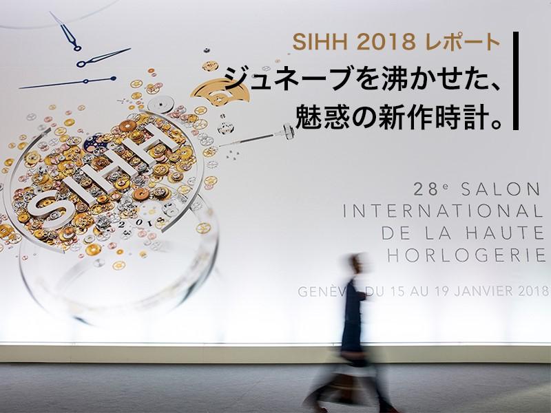 SIHH 2018レポート ジュネーブを沸かせた、魅惑の新作時計。