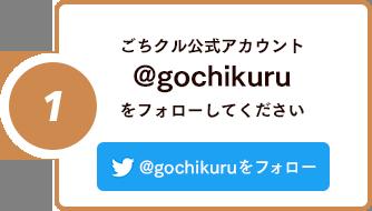 @gochikuruをフォローしてください
