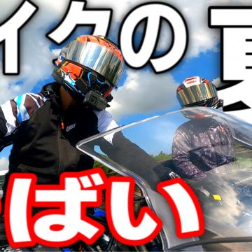 オレヨメちゃんねるモトカツ部さんが投稿した愛車情報(GSX250R)
