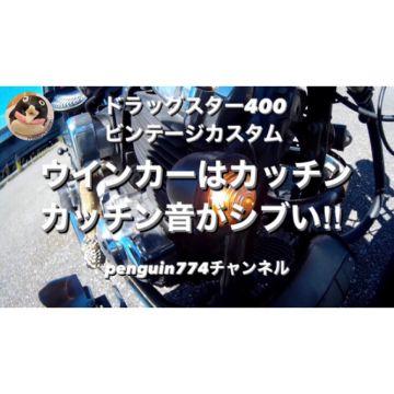 penguin774さんが投稿した愛車情報(DragStar Classic 400(XVS400C})