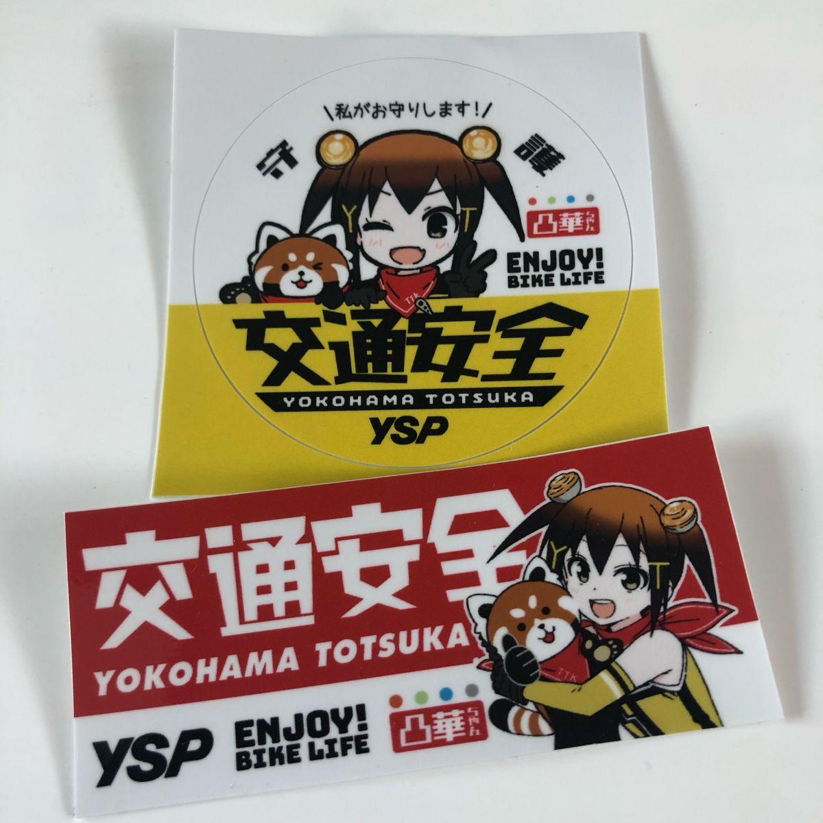 戸塚 ysp 横浜