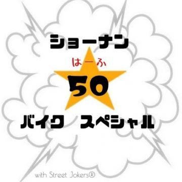 Yokohama street jokers さんが投稿した愛車情報(Dio)