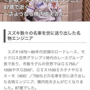 もぐりん。さんが投稿した愛車情報(GSX-R1000/R)