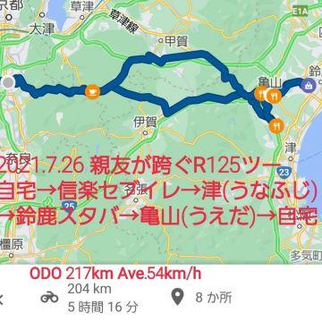 風さん(5才)さんが投稿した愛車情報(GSX-R125)