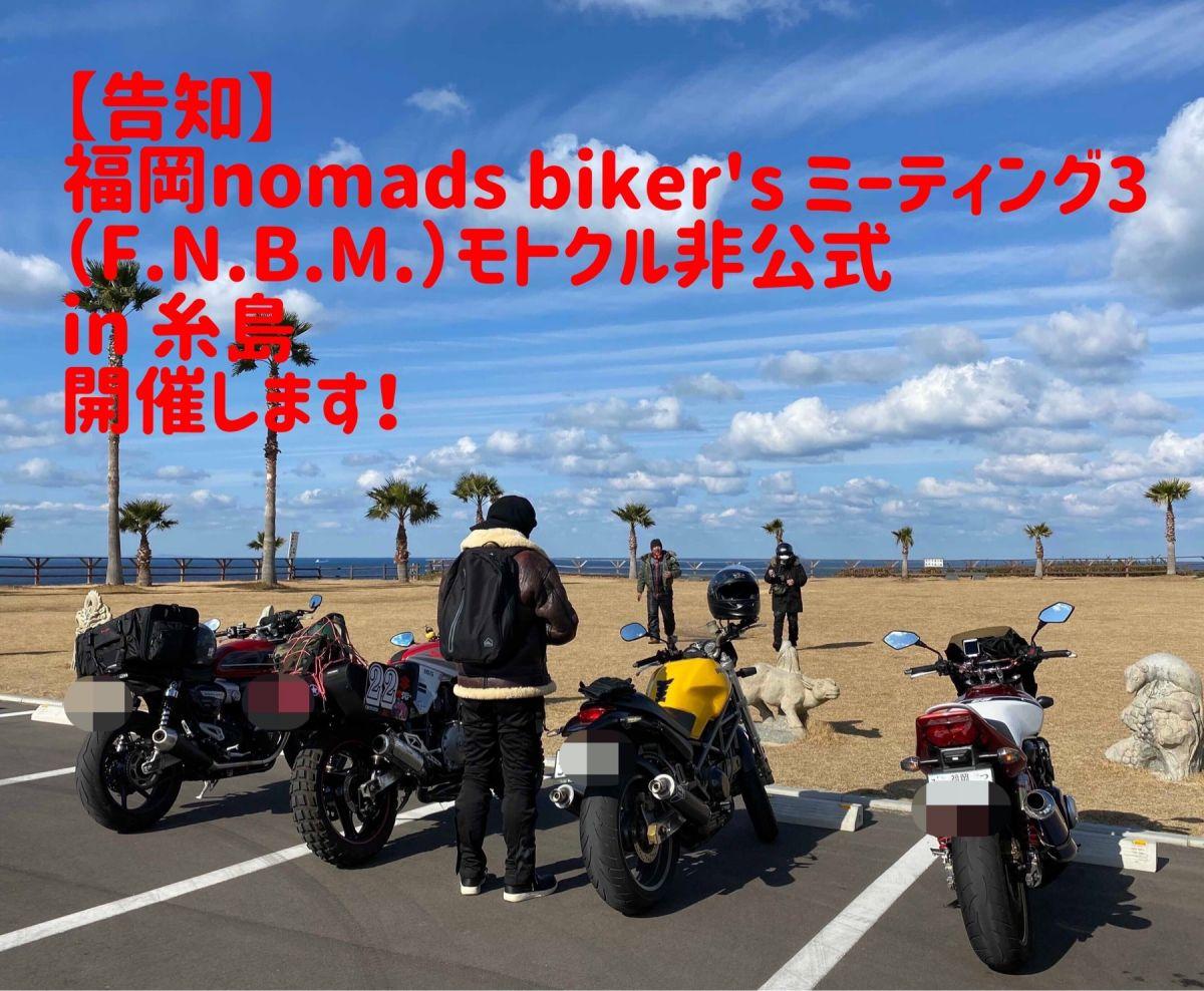 【福岡】Fukuoka Nomads Biker's Meeting 3