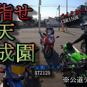 キューコちゃんTVさんが投稿したバイクライフ