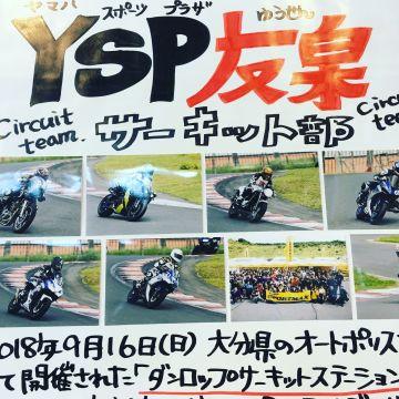 YSP筑紫さんが投稿したツーリング情報