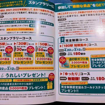 hibiki_kasumiさんが投稿したツーリング情報