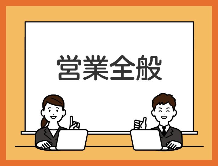 【例文付き】BtoCの飛び込み営業で効果的なトークを実際の商談の流れごとに解説!