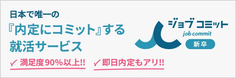 【満足度90%以上!!】【即日内定もアリ!!】日本で唯一の『内定にコミット』する就活サービス ジョブコミット