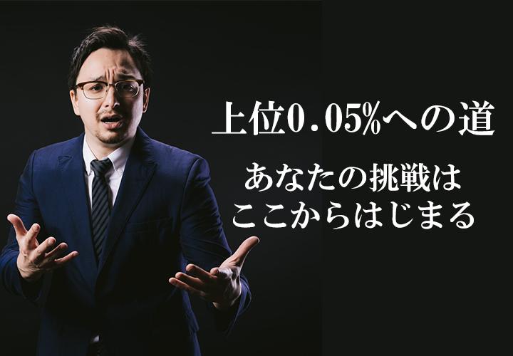 【20卒】上位0.05%の企業!厳選された優良ベンチャー企業と出会える就活イベント