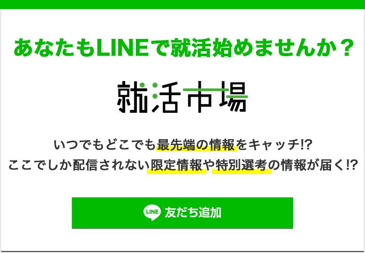 20卒向け就活市場公式LINEアカウント