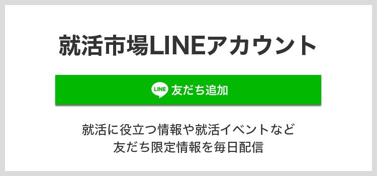 就活市場LINEアカウントができました!