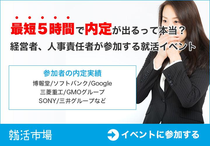 経営者・人事責任者が参加!内定直結イベントへご招待