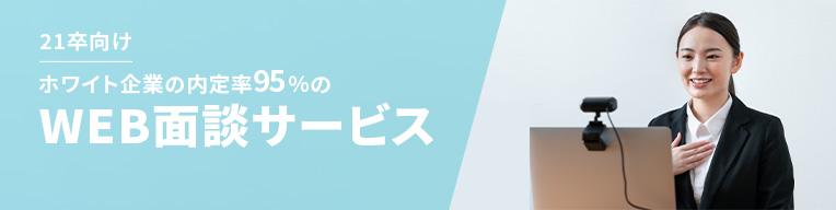 21卒向け!web面談サービス