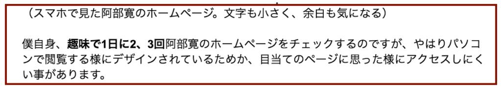 阿部 寛 ホームページ